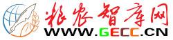 粮农智库网-资深权威的粮食及农业经济门户网站