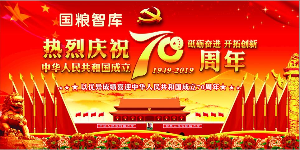 国庆70周年.png