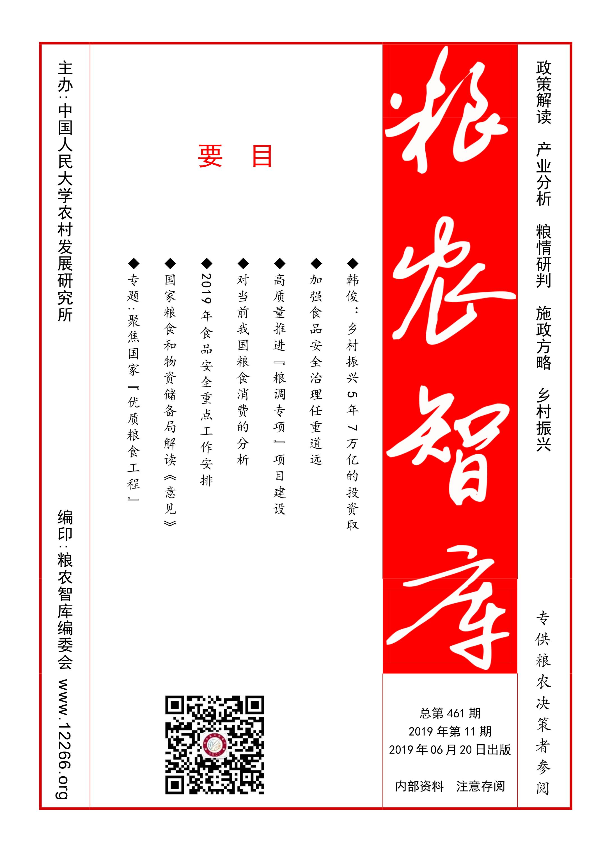 粮农智库-封面1911.png