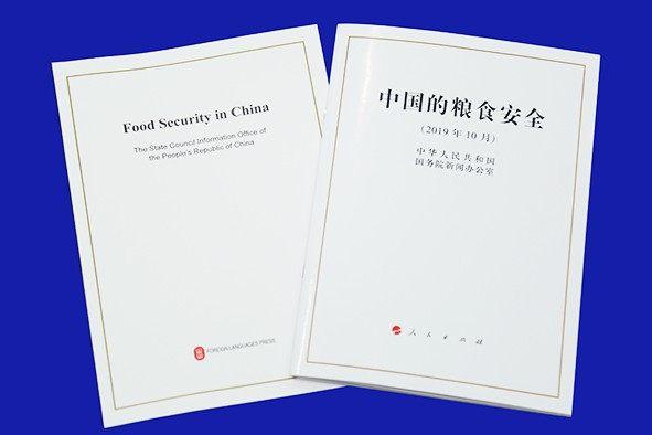 中国的粮食安全3-2.jpg