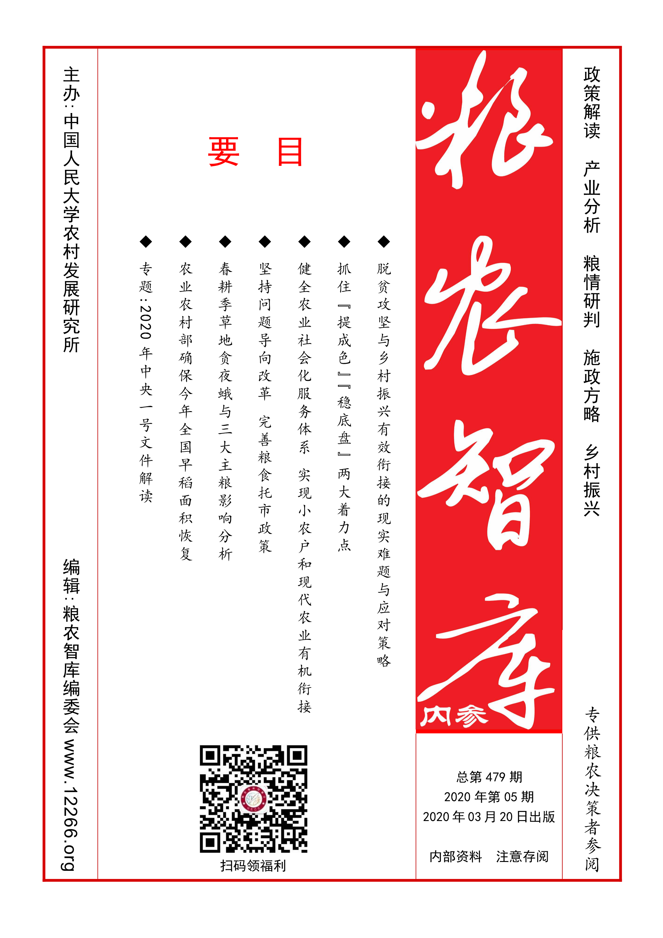 粮农智库2005.png