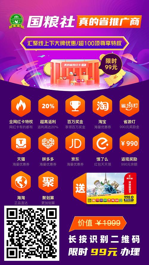 国粮社真的省推广web.png