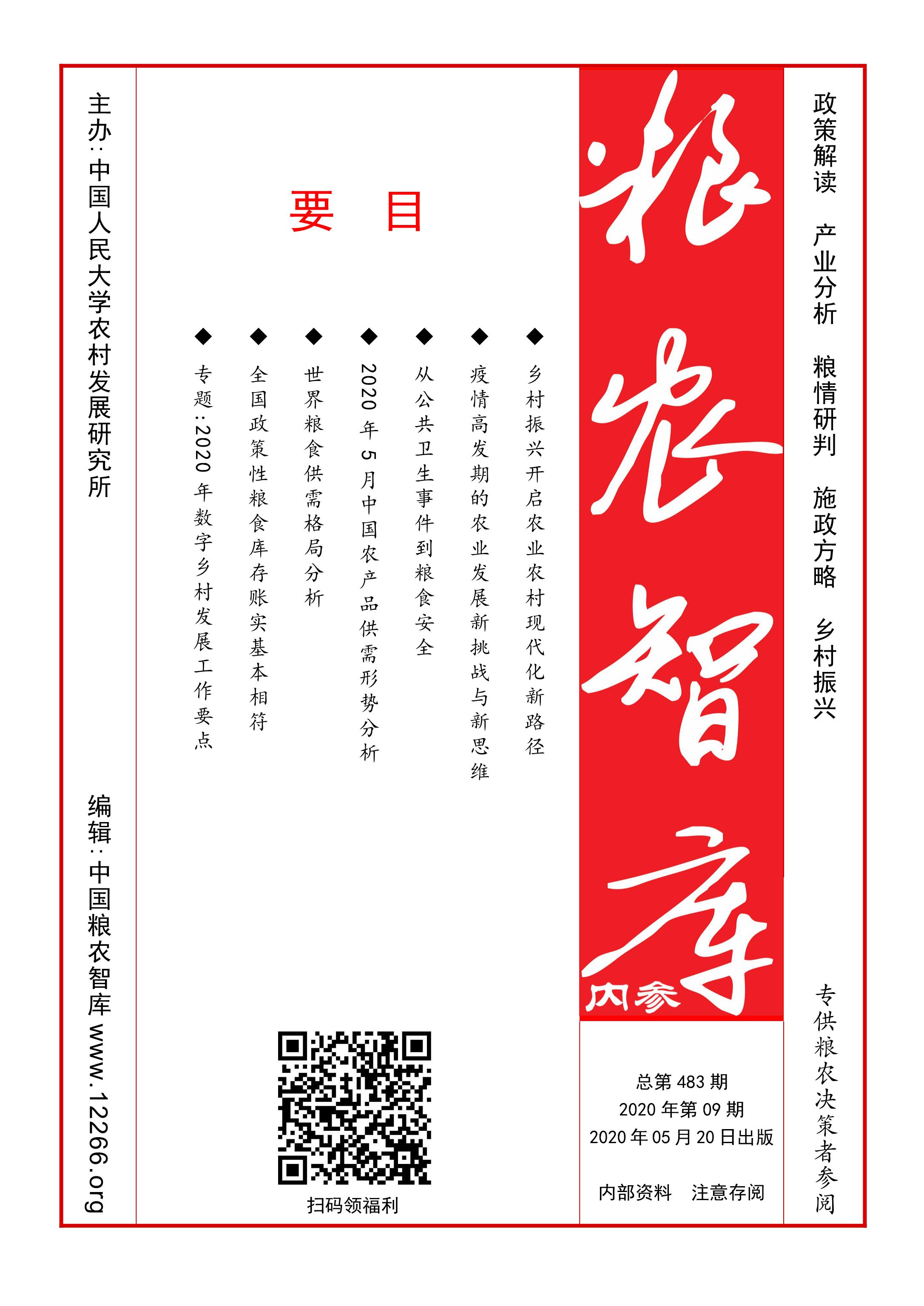 粮农智库2009.png