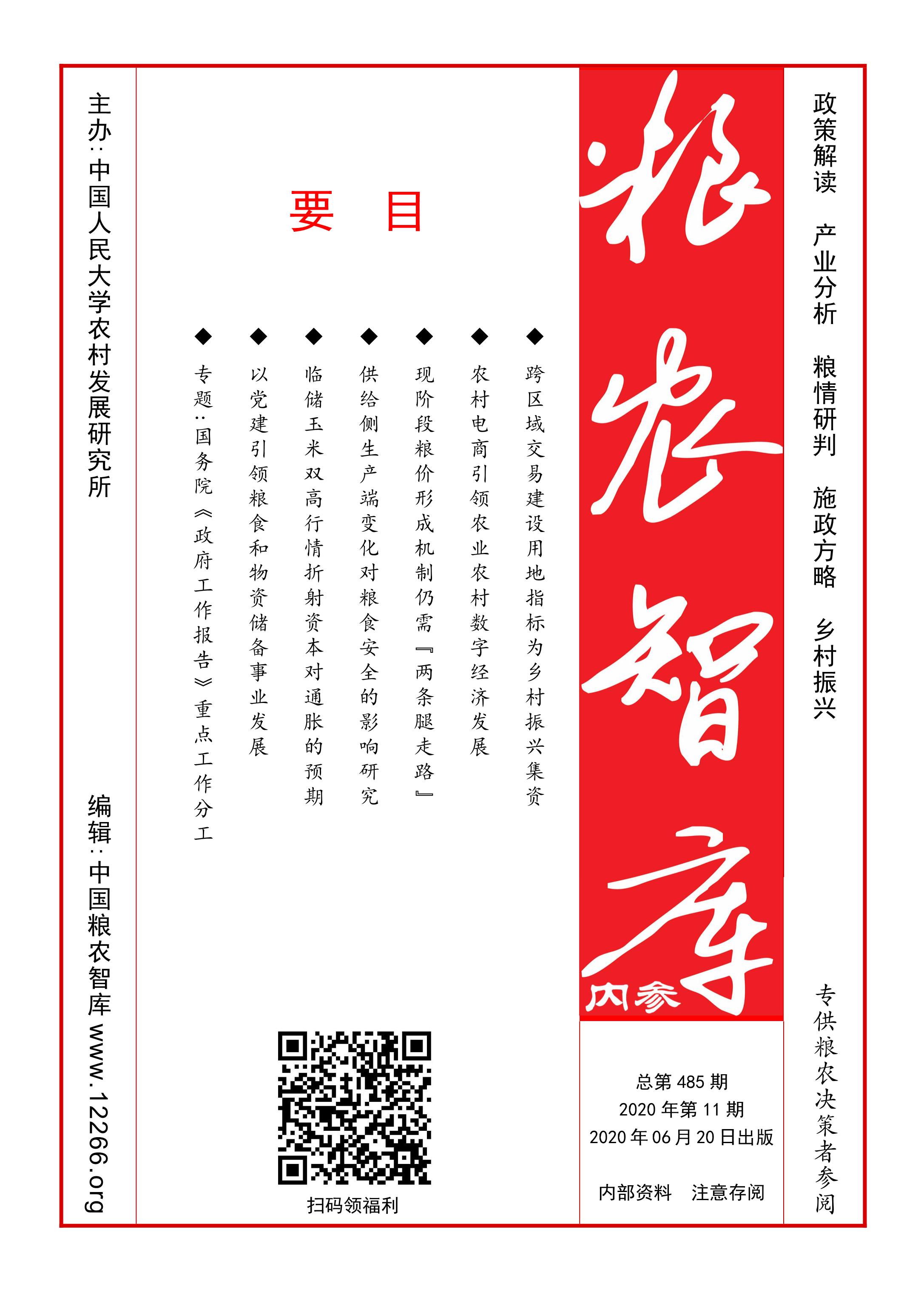 粮农智库-封面2011.png