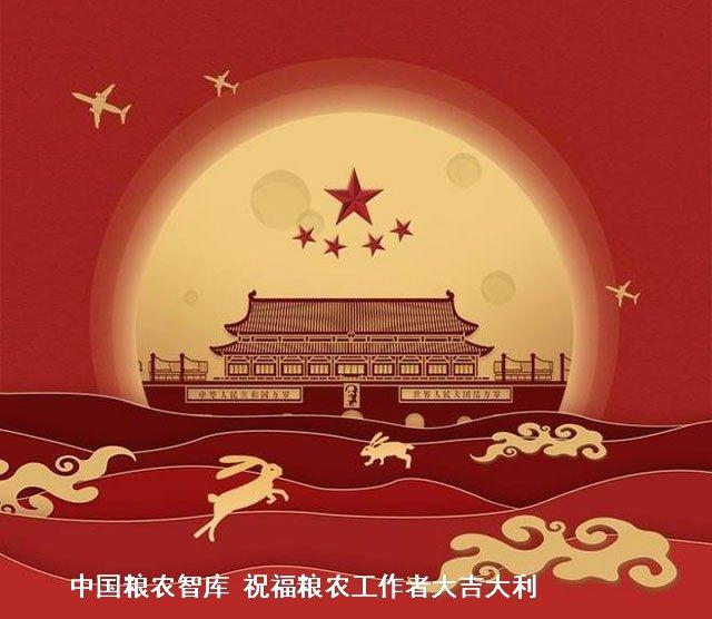 中秋国庆.jpg